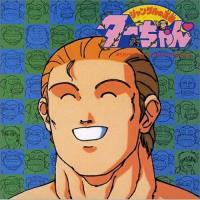 【取寄商品】CD/アニメ/ジャングルの王者ターちゃん□ オリジナル・サウンドトラックVol.II (5000枚完全生産限盤)