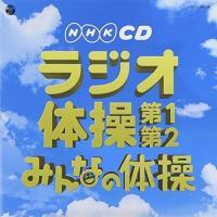 CD/教材/実用ベスト ラジオ体操 第1・第2/みんなの体操 (解説付)