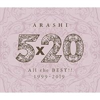 CD/嵐/5×20 All the BEST!! 1999-2019 (通常盤)
