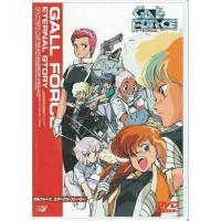 DVD/OVA/ガルフォース エターナル・ストーリー