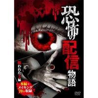 【取寄商品】DVD/趣味教養/恐怖の配信物語 ~呪われた3編~