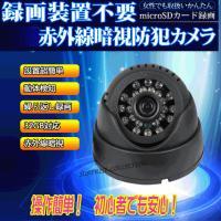 ●録画装置不要 赤外線暗視防犯カメラ SDカード録画/録音/暗視撮影/動体検知  ●高価で配線や設定...