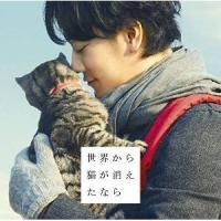 世界から猫が消えたなら オリジナル・サウンドトラック オリジナル・サウンドトラック 発売日:2016...