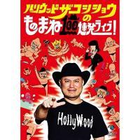 DVD/趣味教養/ハリウッドザコシショウのものまね100連発ライブ!