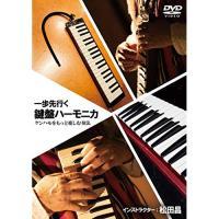 ★DVD/趣味教養/一歩先行く鍵盤ハーモニカ ~ケンハモをもっと楽しむ奏法