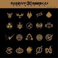 CD/オムニバス/平成仮面ライダー20作品記念ベスト NON-STOP MIX (NON-STOP MIX盤)