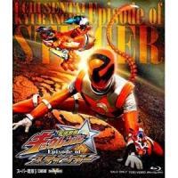 宇宙戦隊キュウレンジャー Episode of スティンガー(Blu-ray) (通常版) キッズ ...
