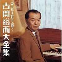 栄冠は君に輝く 古関裕而 大全集 オムニバス 発売日:2007年12月19日 種別:CD