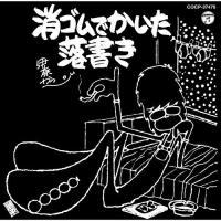 CD/伊奈かっぺい/消ゴムでかいた落書き (廉価盤)