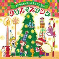 ■タイトル:ようちえん★ほいくえんで人気のクリスマスソング ■アーティスト:キッズ (内田順子、森の...