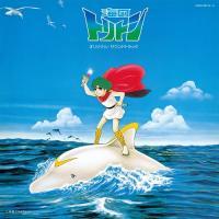 CD/鈴木宏昌/海のトリトン オリジナル・サウンドトラック