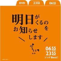 0655/2355 ソングBest!明日がくるのをお知らせします (CD+DVD) キッズ 発売日:...