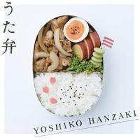 うた弁 半崎美子 発売日:2017年4月5日 種別:CD