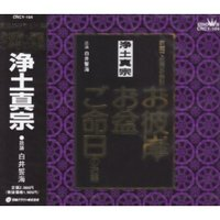 CD/白井誓海/浄土真宗 家庭で出来る法要 お彼岸・お盆・ご命日のお経
