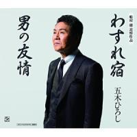 わすれ宿/男の友情 (歌詞付) 五木ひろし 発売日:2017年4月26日 種別:CD