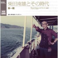■タイトル:柴田南雄とその時代 第一期 (4CD+2DVD) ■アーティスト:柴田南雄 (シバタミナ...