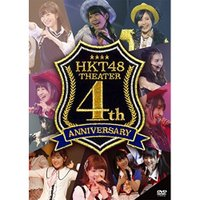 HKT48劇場4周年記念特別公演 HKT48 発売日:2017年7月5日 種別:DVD