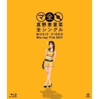 ■タイトル:真野恵里菜 全シングル MUSIC VIDEO Blu-ray File 2011(Bl...