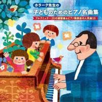 ホラーク先生の 子どものためのピアノ名曲集 ブルクミュラー25の練習曲&ピアノ発表会の人気曲...