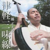 津軽三味線 踊正太郎 発売日:2013年1月23日 種別:CD