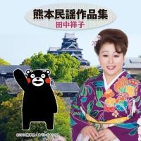 CD/田中祥子/熊本民謡作品集