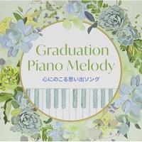 CD/オムニバス/Graduation Piano Melody~心にのこる思い出ソング