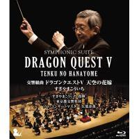 交響組曲 ドラゴンクエストV 天空の花嫁(Blu-ray) (完全限定生産版) クラシック (すぎや...