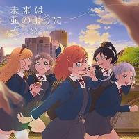【取寄商品】CD/Liella!/未来は風のように