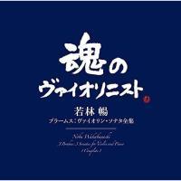ブラームス:ヴァイオリン・ソナタ全集 (Blu-specCD2) 若林暢 発売日:2017年6月21...