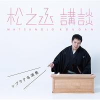 CD/神田松之丞/松之丞 講談 -シブラク名演集- (解説付)