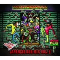 ■タイトル:Sound Bacteria Japanese Dub Mix Vol.3 ■アーティス...