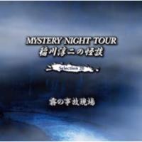 ★CD/稲川淳二/稲川淳二の怪談 MYSTERY NIGHT TOUR Selection20 「霧の事故現場」