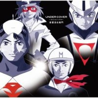 UNDER COVER〜タツノコソングス〜 音屋吉右衛門(世良公則×野村義男) 発売日:2008年1...