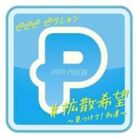 #拡散希望 〜見つけて!私達〜 PPP!PiXiON 発売日:2014年6月25日 種別:CD