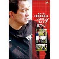 DVD/趣味教養/風間八宏 フットボールクリニック Vol.1「止める」
