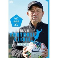 DVD/趣味教養/風間八宏 フットボールクリニック アドバンス Vol.1 止める、運ぶ