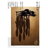 DVD/趣味教養/コント集団 カジャラ 第四回公演「怪獣たちの宴」