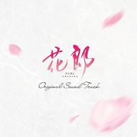 花郎 ファラン オリジナル・サウンドトラック (歌詞対訳付) オリジナル・サウンドトラック 発売日:...