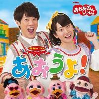 CD/キッズ/NHKおかあさんといっしょ 最新ベスト あおうよ!