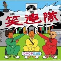 ウキウキ反抗期 (エンハンスドCD) (ナイスプライス盤) 笑連隊 発売日:2008年4月18日 種...