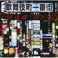 ■タイトル:わすれもの4 ■アーティスト:三野姫 (ミノヒメ みのひめ) ■発売日:2014年5月5...