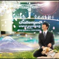 ■タイトル:NHK土曜ドラマ「チャレンジド」オリジナル・サウンドトラック ■アーティスト:小西香葉&...