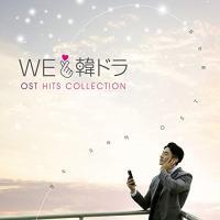 CD/オムニバス/We LOVE 韓ドラ OSTヒッツ・コレクション (解説歌詞対訳付)