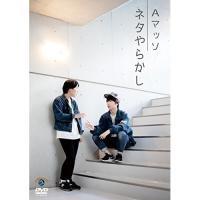 ネタやらかし 趣味教養 発売日:2017年6月21日 種別:DVD
