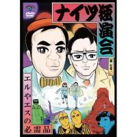 DVD/ナイツ/ナイツ独演会 エルやエスの必需品