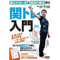 ▼DVD/趣味教養/首・腰・ひざの痛みを改善(関トレ入門)痛みのない体と最高の動きを作る