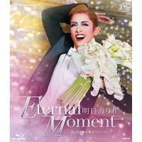 【取寄商品】BD/趣味教養/明日海りお 退団記念ブルーレイ 「Eternal Moment」-思い出の舞台集&サヨナラショー-(Blu-ray)