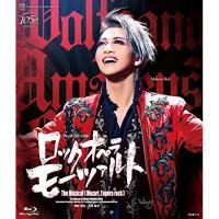 BD/趣味教養/星組東京建物 Brillia HALL公演 フレンチ・ミュージカル 『ロックオペラ モーツァルト』(Blu-ray)