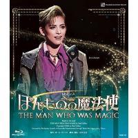【取寄商品】BD/趣味教養/雪組バウホール公演 ロマンス『ほんものの魔法使』(Blu-ray)