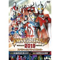 DVD/キッズ/ウルトラマンフェスティバル2019 スペシャルプライスセット